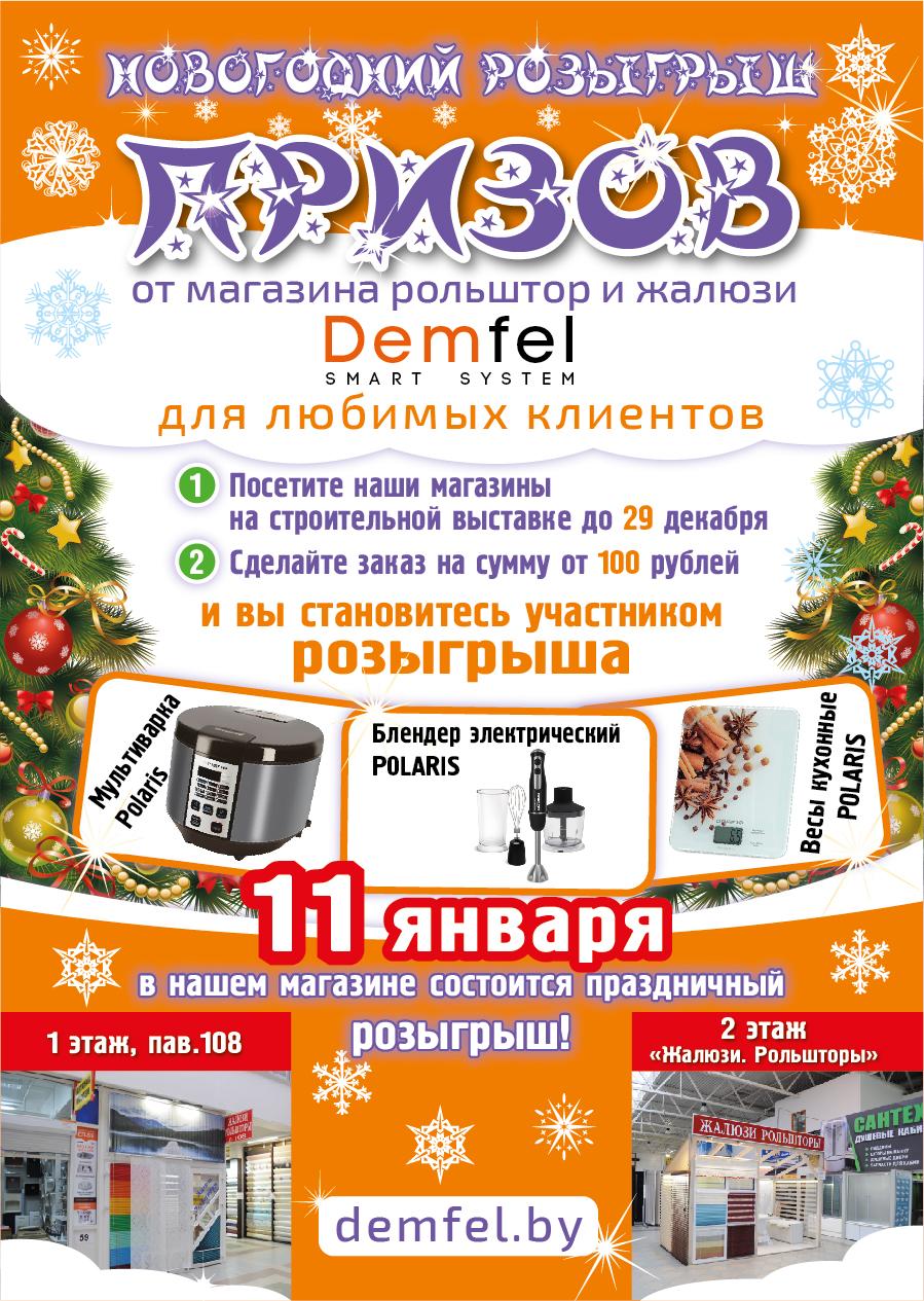 demfel A5-01